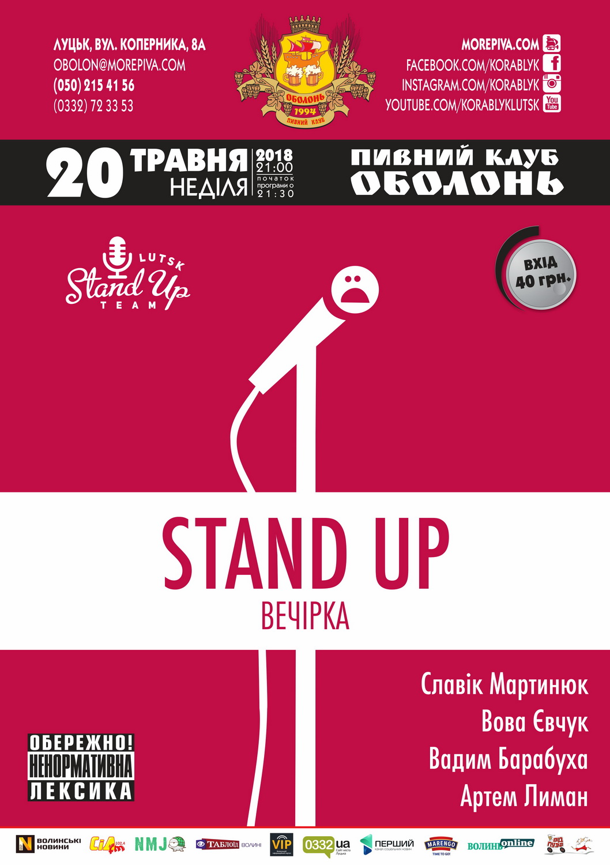 У луцькому пабі буде «Stand up вечірка»