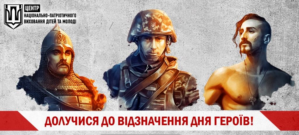 У Луцьку відзначатимуть День Героїв