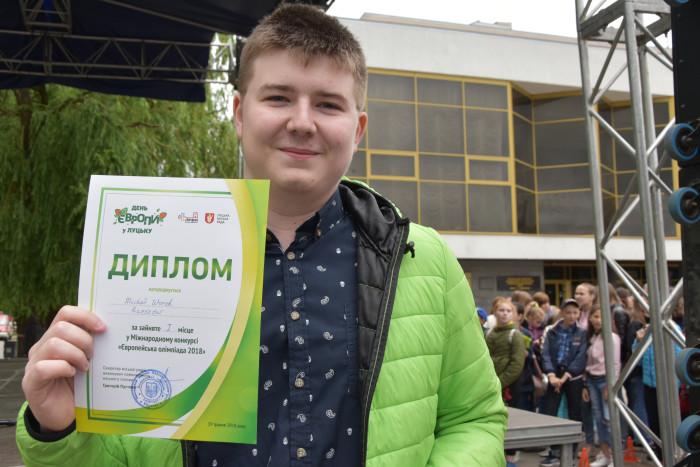 У Луцьку нагородили переможців «Європейської олімпіади – 2018»