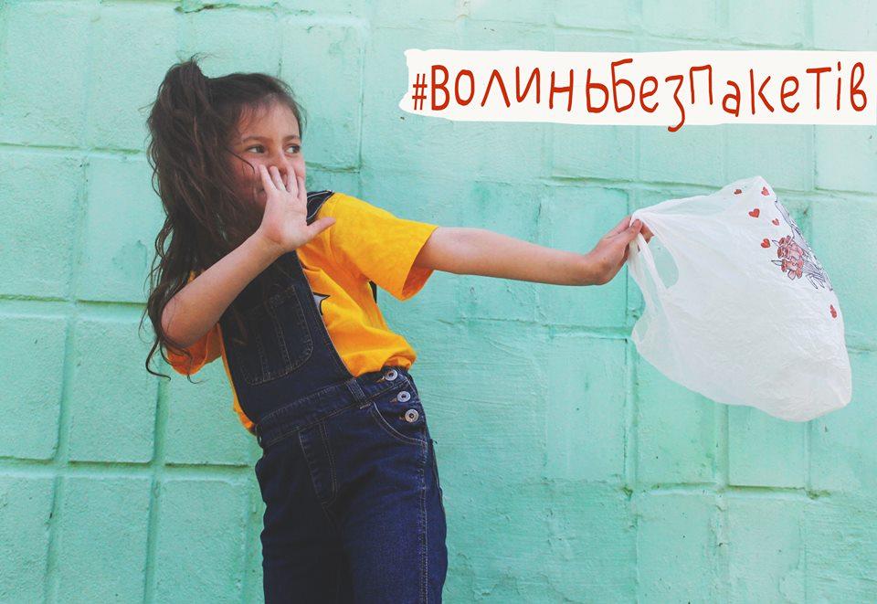 У Луцьку розпочалася еко-акція #ВолиньБезПакетів