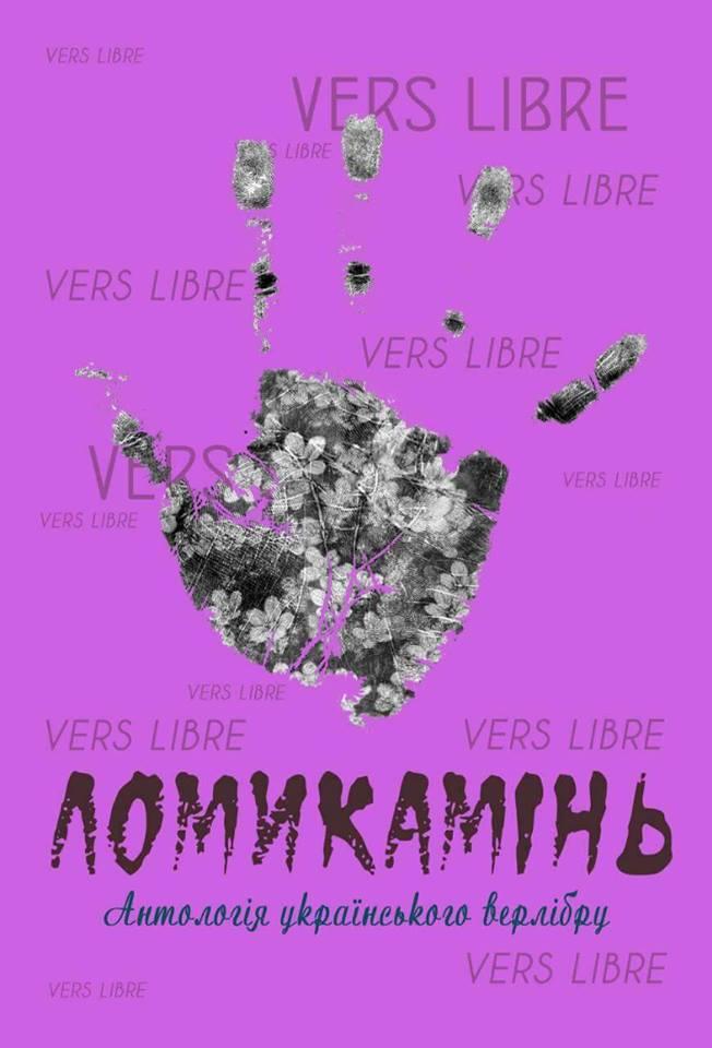 У Луцьку запрошують на презентацію українського верлібру