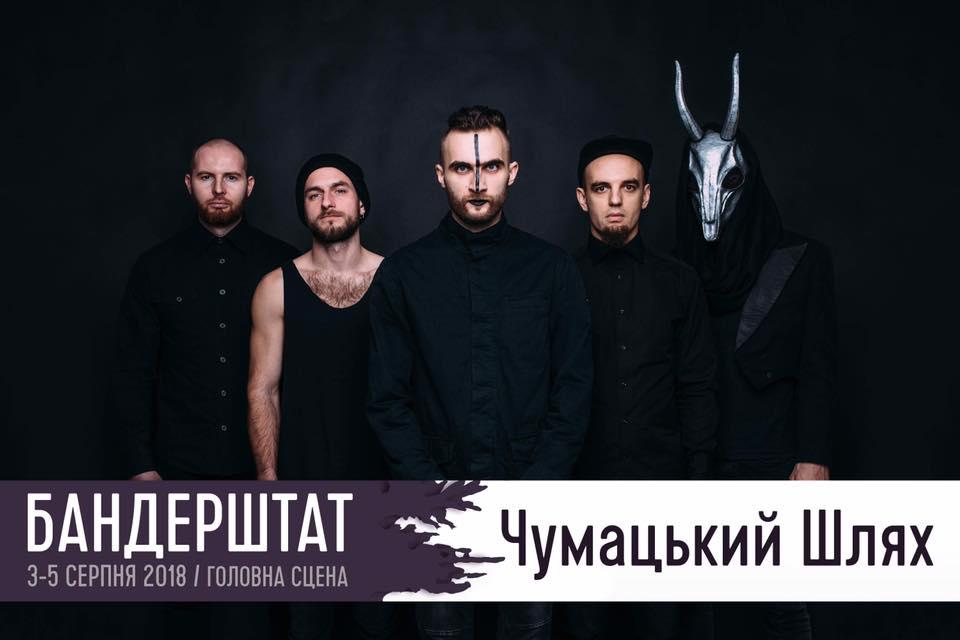 На «Бандерштаті» виступлять хмельницькі етно-рокери