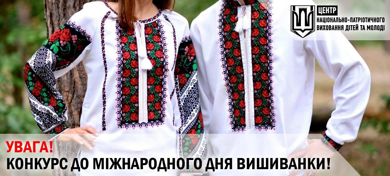 У Луцьку оголосили конкурс до Міжнародного дня вишиванки