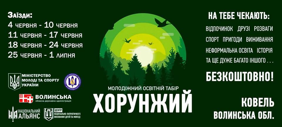 Волинян кличуть у табір «Хорунжий»