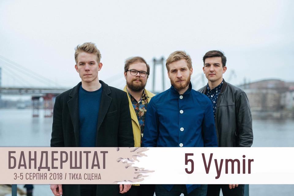 На«Бандерштаті» виступить гурт з Києва