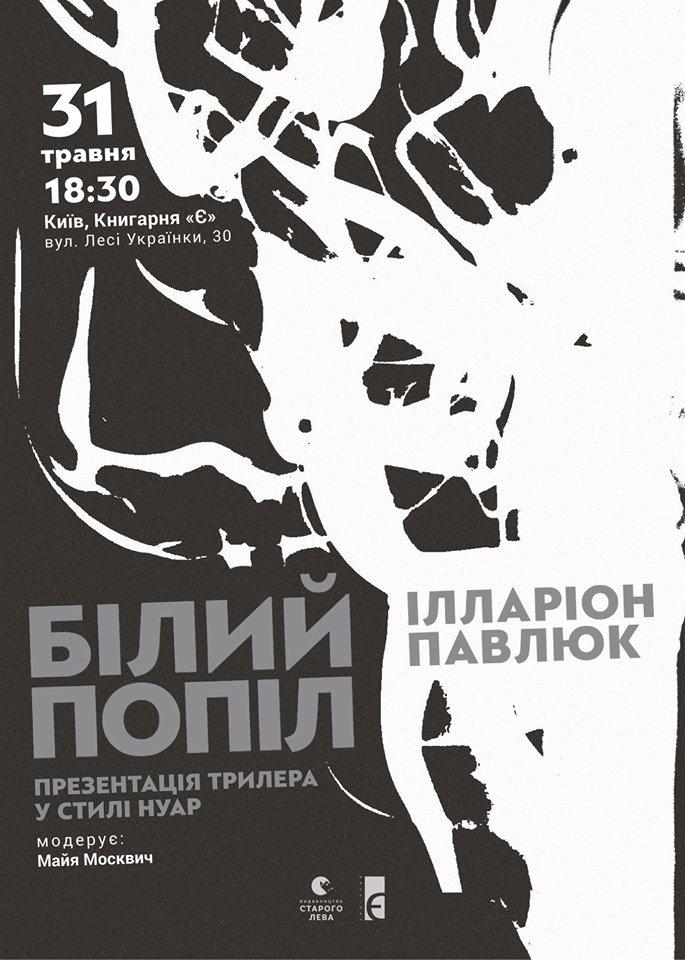 Лучан запрошують на презентацію роману «Білий попіл»
