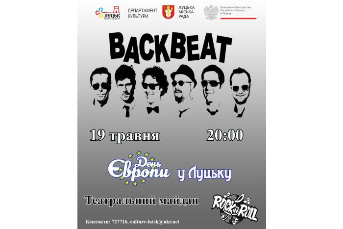 До Дня Європи у Луцьку виступить рок-н-рольний гурт «Backbeat»