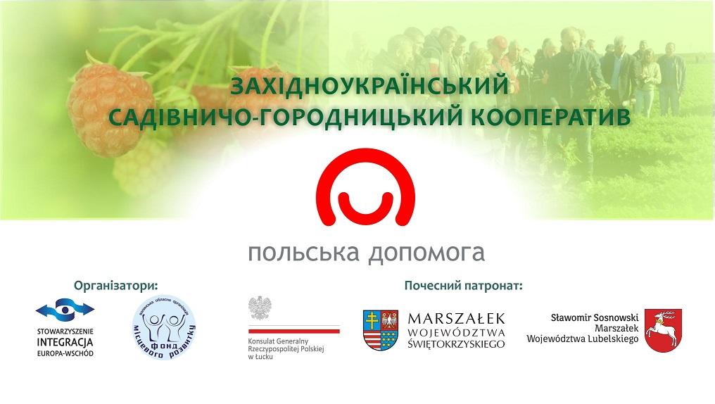 Розпочалинабір учасників на I-й етапстворення садівничо-городницького кооперативу на Волині