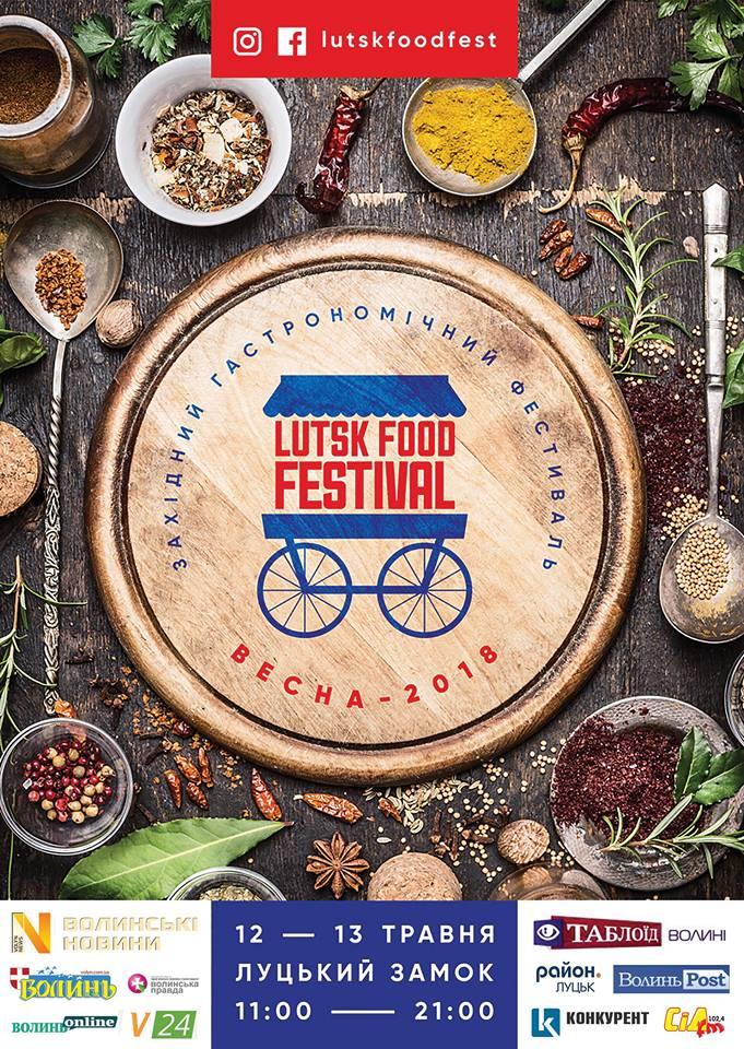 На «Lutsk Food Fest» буде 11 метрів морепродуктів