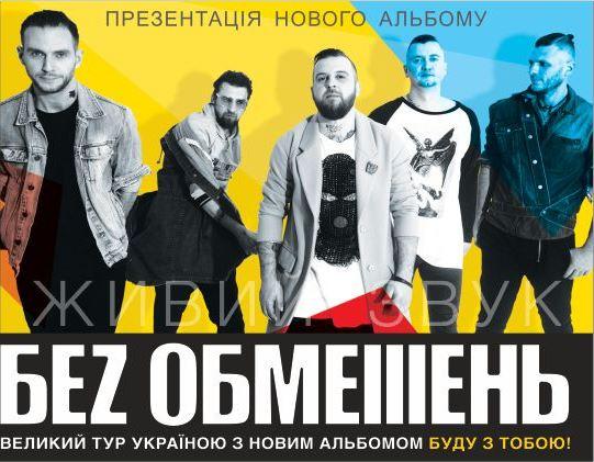 «Без Обмежень» завітають до Луцька з презентацією альбому
