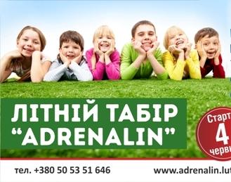«Адреналін Сіті» запрошує дітей у літній табір
