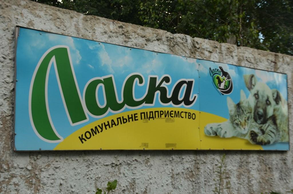 Призначили тимчасового керівника КП «Ласка»