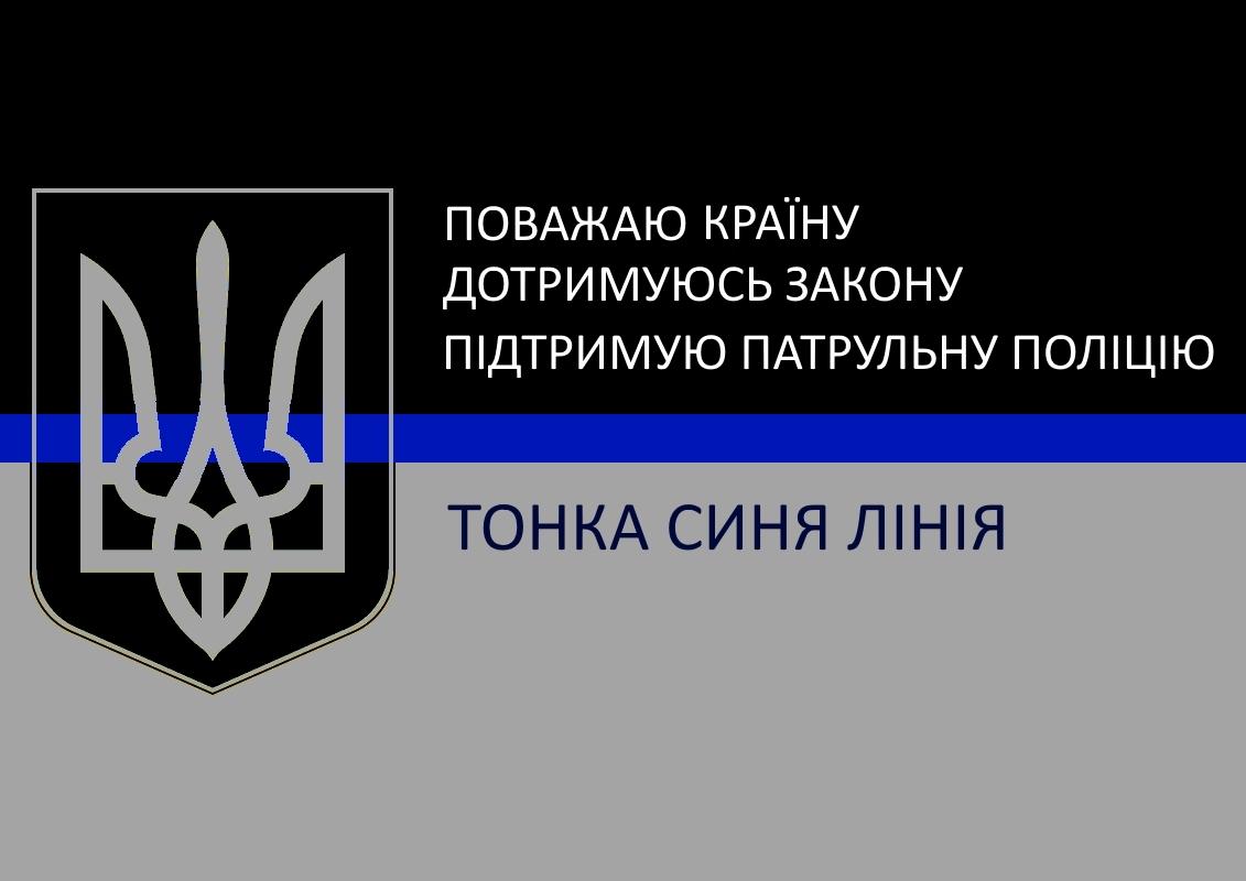 У Луцьку запрошують на презентацію соціального проекту на підтримку патрульних