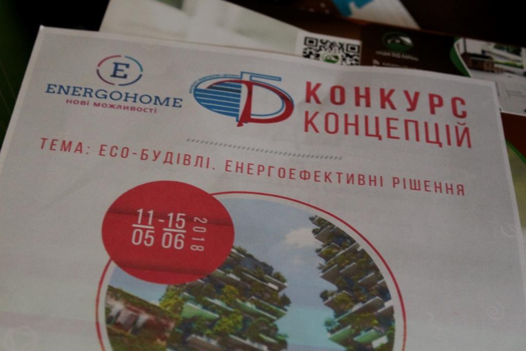 Для студентів луцького вишу оголосили конкурс на створення концепції енергоефективної будівлі