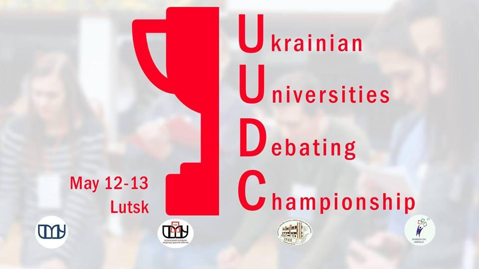 У Луцьку відбудеться всеукраїнський англомовний дебатний турнір