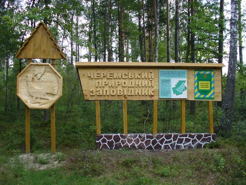 Черемський природний заповідник відвідали польські студенти