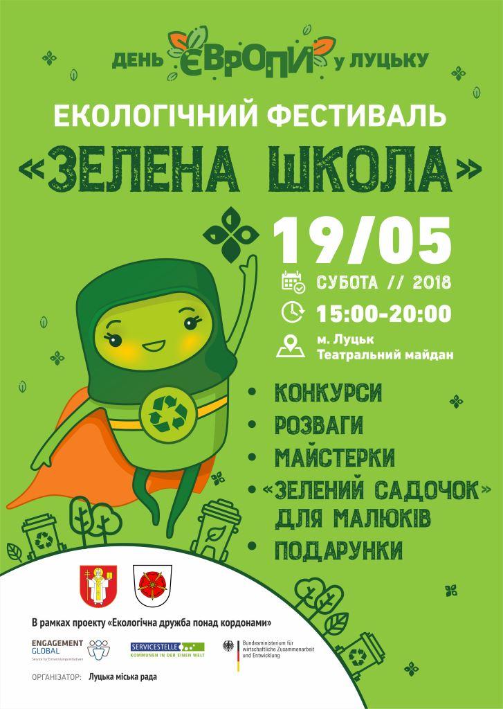 У Луцьку відбудеться екологічний фестиваль
