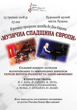 Луцька музична школа запрошує на концерт