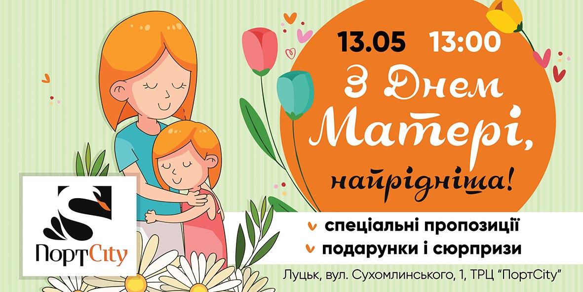 Луцький торгово-розважальний центр запрошує на День матері