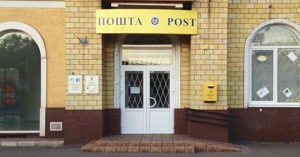 «Укрпошта» закриє частину своїх відділень у селах та пересадить поштарів на авто