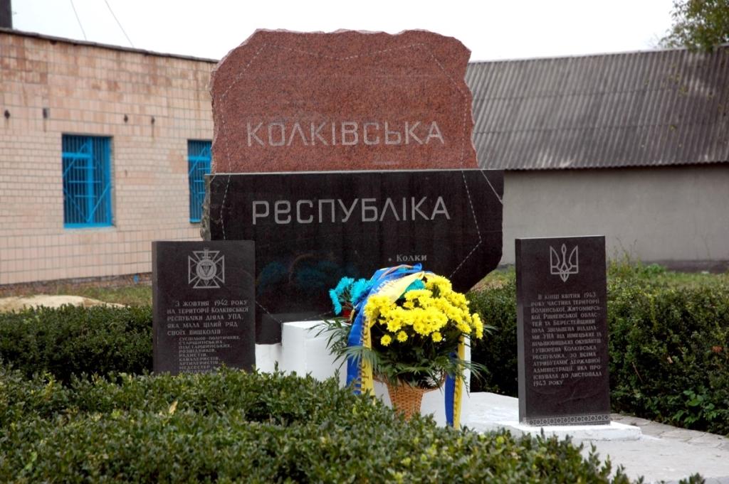 На Волині вшанують 75-річчя створення Колківської республіки