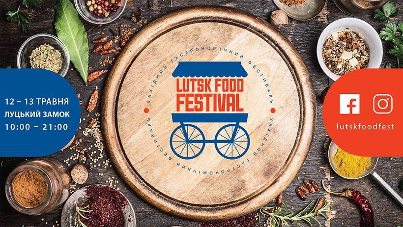 Уже завтра в замку Любарта – «Lutsk Food Fest. ВЕСНА»
