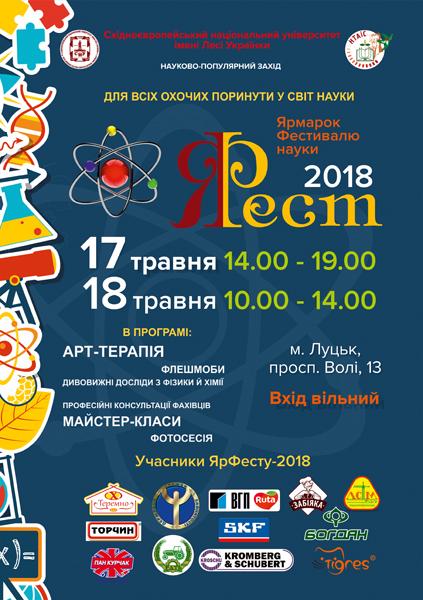 У Лесиному виші відбудеться ярмарок фестивалю науки