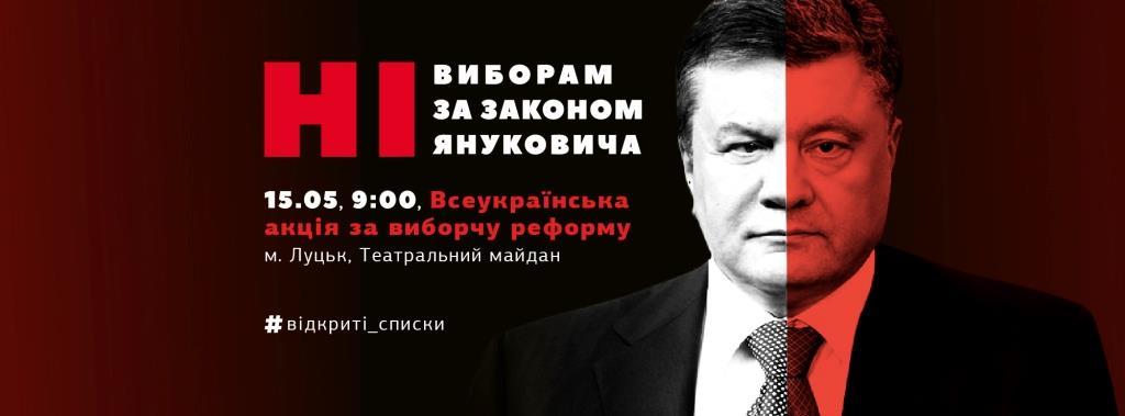 У Луцьку відбудеться Всеукраїнська акція на підтримку виборчої реформи