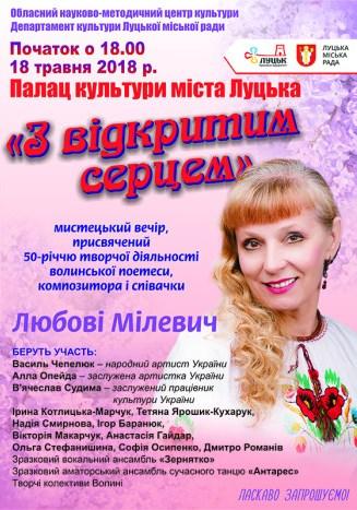 Лучан запрошують на мистецький вечір Любові Мілевич