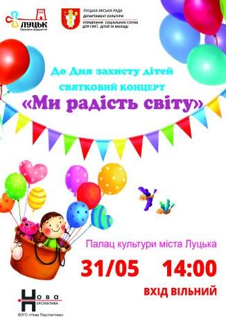 У Луцьку відбудеться концерт до Міжнародного дня захисту дітей