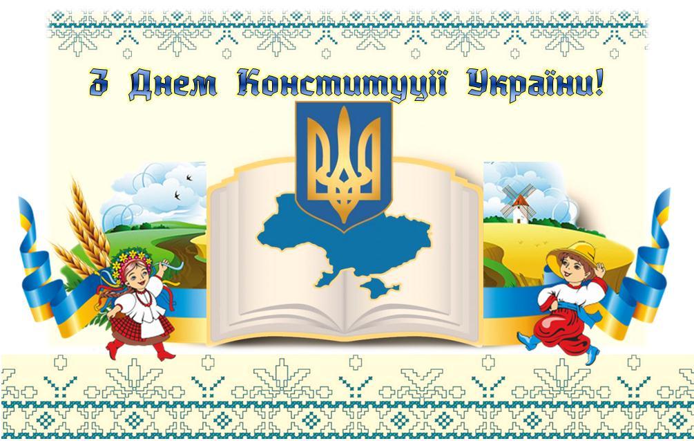 Григорій Пустовіт вітає лучан з Днем Конституції України