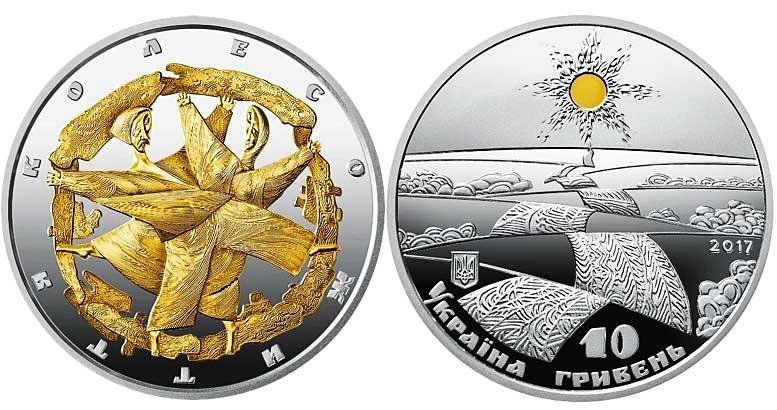 НБУ назвав кращу монету 2017 року