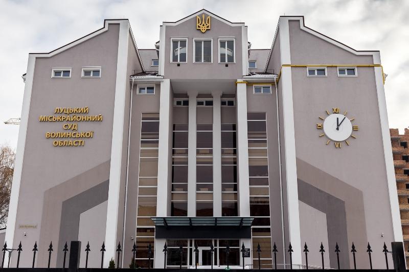 Повідомили нову юридичну адресу Луцького міськрайонного суду