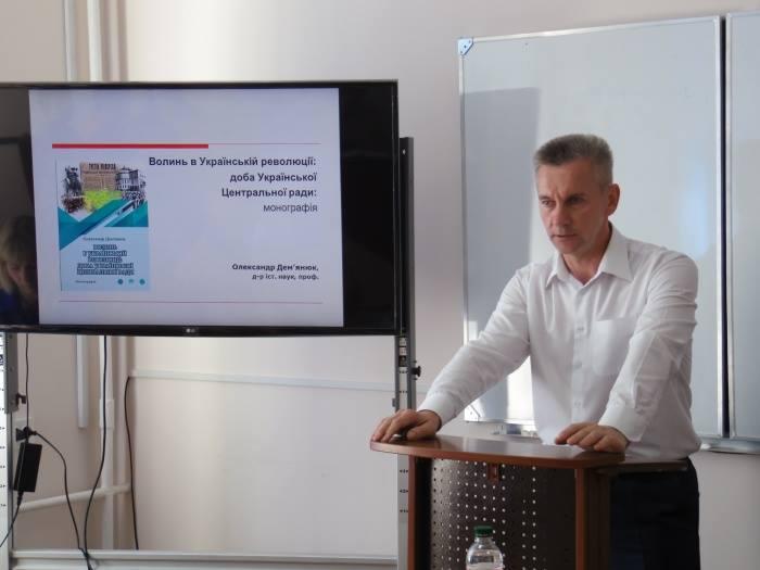 Презентують монографію про участь Волині у боротьбі за українську державність