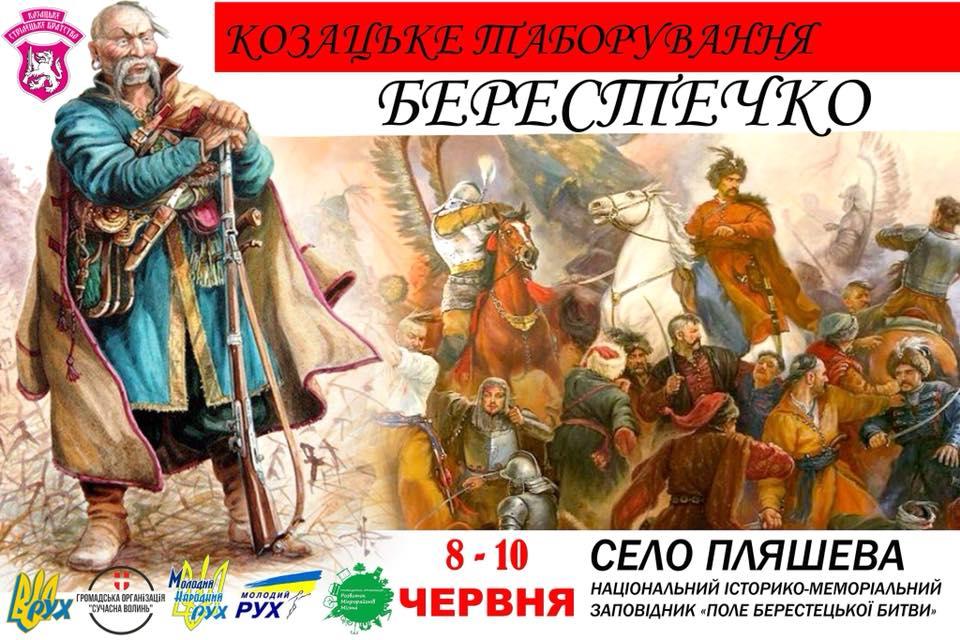Волинян кличуть на молодіжне козацьке таборування