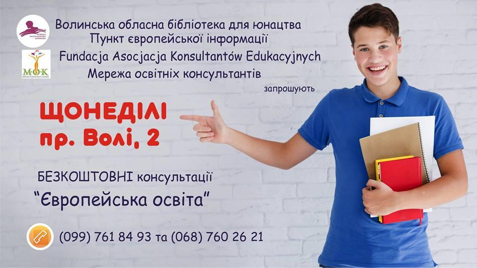 У Луцьку проводять консультації про європейську освіту