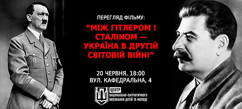 Лучан запрошують на перегляд документальної стрічки про війну