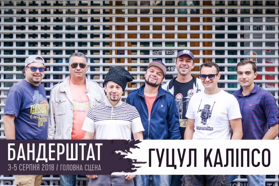 Гуцульський гурт приїде на «Бандерштат»