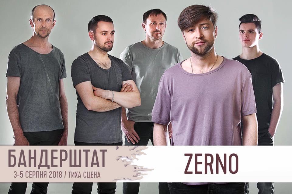 На «Бандерштат» приїде новий український рок-гурт