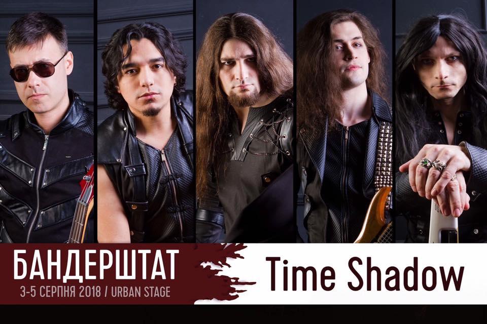На «Бандерштат» приїде гурт«Time Shadow»