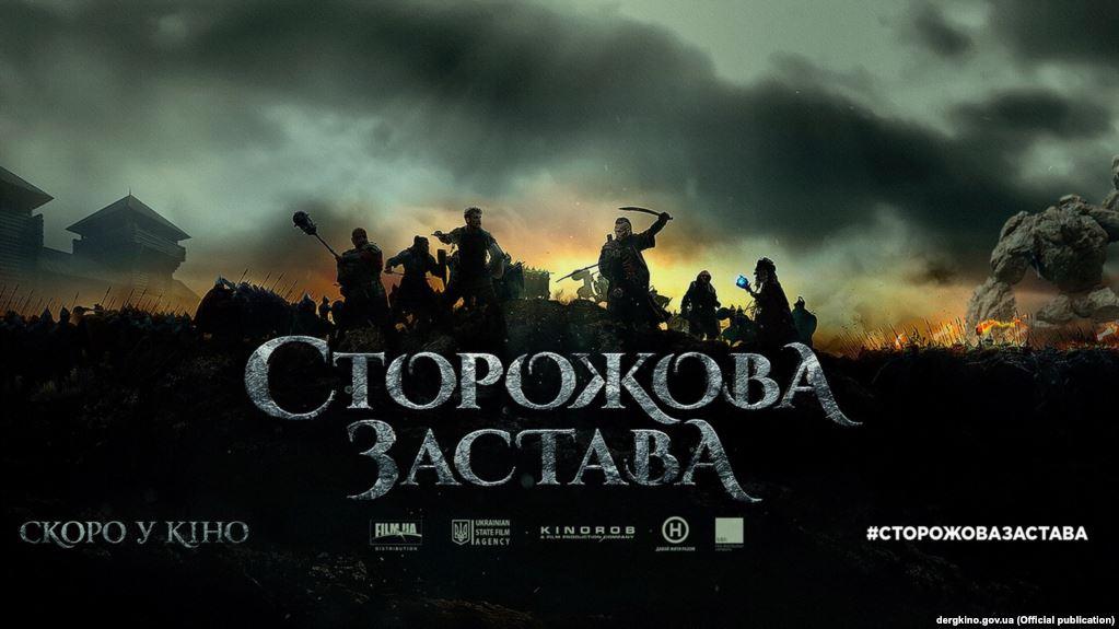 Українське фентезі «Сторожова застава» покажуть на кінофестивалі у Шанхаї