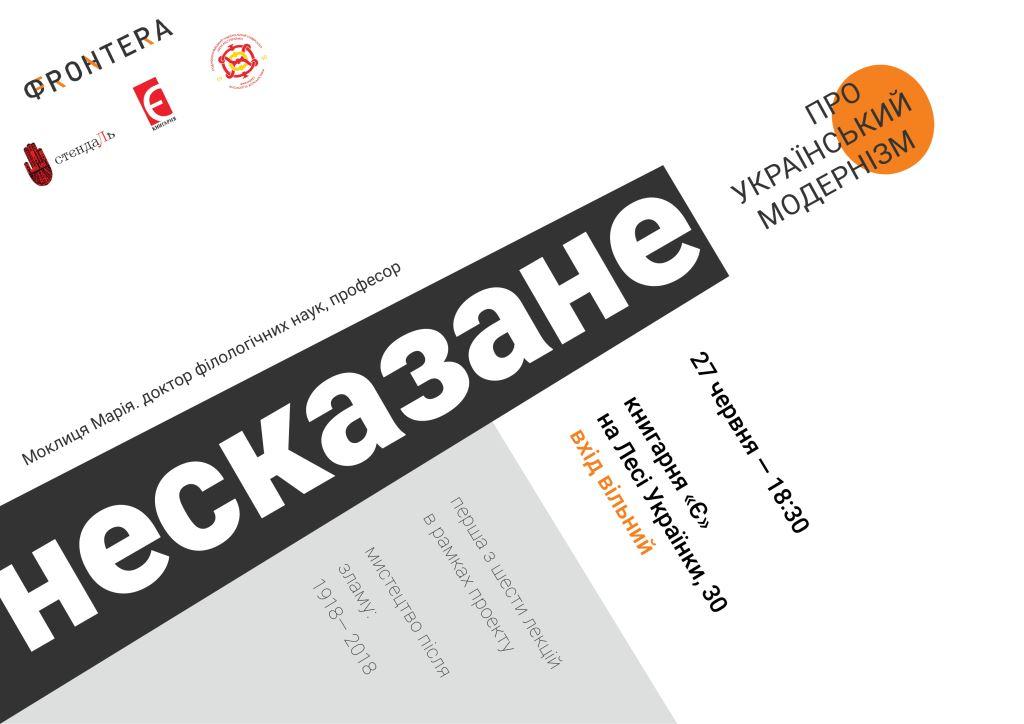 У Луцьку розпочинають освітній проект про мистецтво