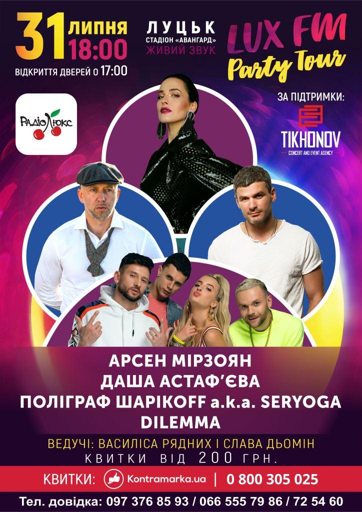 «Люкс ФМ» організовує суперконцерт у Луцьку