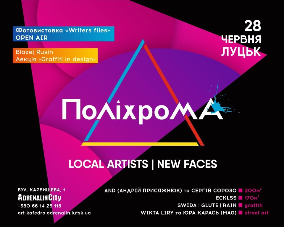 У Луцьку відбудеться фестиваль урбаністичного мистецтва