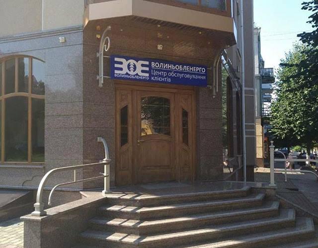 Луцька районна філія «Волиньобленерго» не обслуговуватиме побутових споживачів