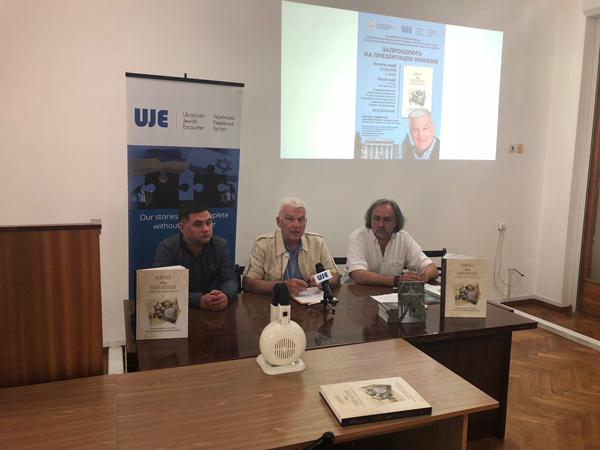 У Лесиному виші презентували книгу про євреїв та українців. ФОТО