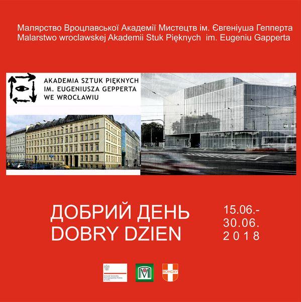 Лучан запрошують на виставку до 100-ліття польської незалежності
