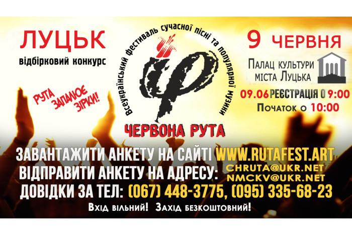 У Луцьку відбудеться відбірковий конкурс фестивалю «Червона рута»