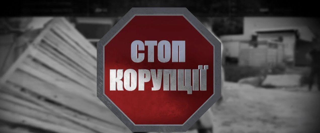 Волинян запрошують до обговорення проекту антикорупційної програми