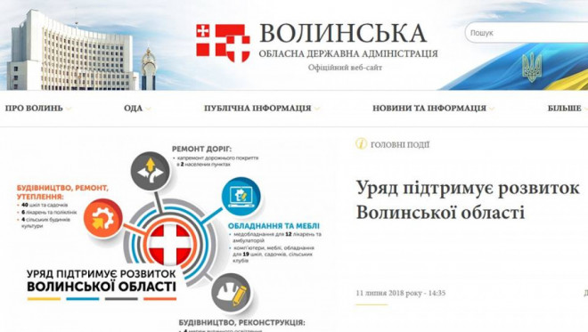 У Волинської ОДА – новий офіційний веб-сайт